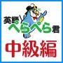 英語ぺらぺら君中級編・90.jpg